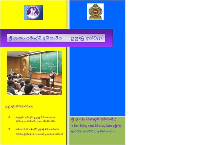 Lanka We Wesa Badu